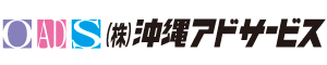 沖縄アドサービス